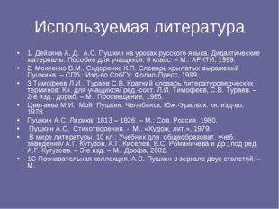 Используемая литература 1. Дейкина А. Д. А.С. Пушкин на уроках русского языка