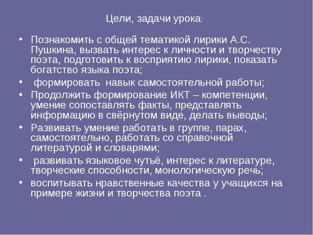 Цели, задачи урока: Познакомить с общей тематикой лирики А.С. Пушкина, вызва...