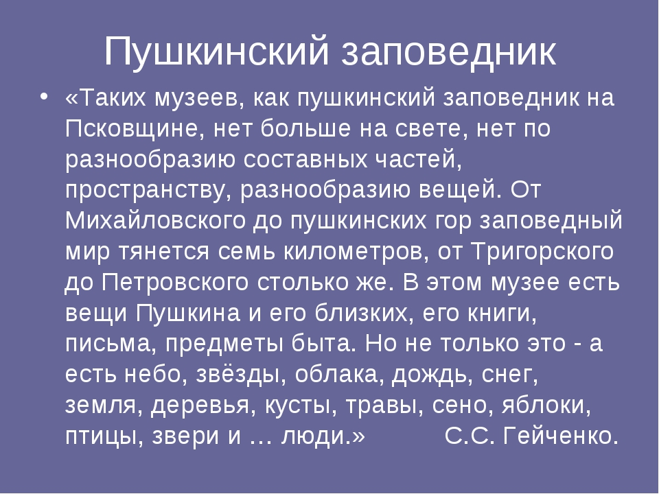 Пушкинский заповедник «Таких музеев, как пушкинский заповедник на Псковщине,...
