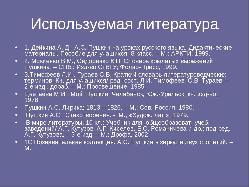 Используемая литература 1. Дейкина А. Д. А.С. Пушкин на уроках русского языка...