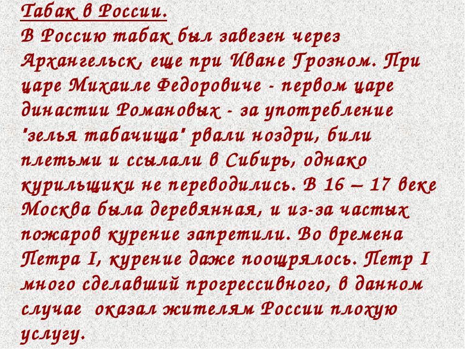 Табак в России. В Россию табак был завезен через Архангельск, еще при Иване Г...
