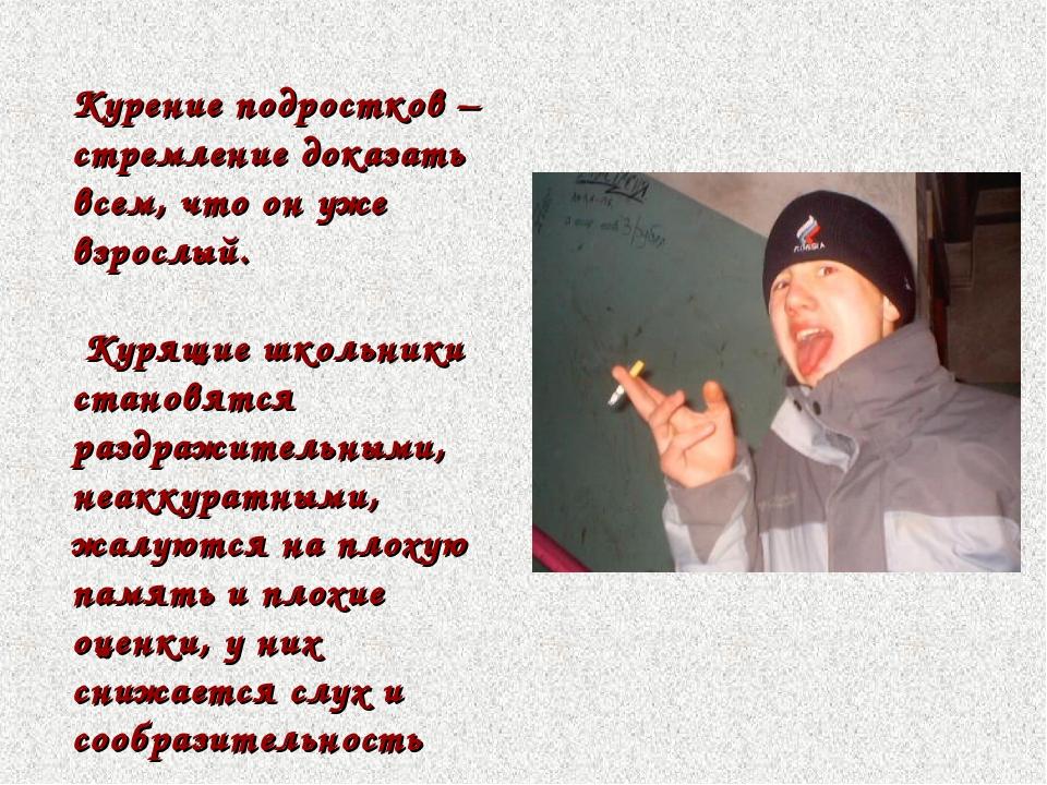 Курение подростков – стремление доказать всем, что он уже взрослый. Курящие ш...