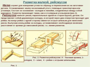 Разметка малкой, рейсмусом Малка служит для измерения углов по образцу и пере