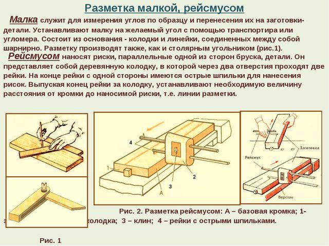 Разметка малкой, рейсмусом Малка служит для измерения углов по образцу и пере...