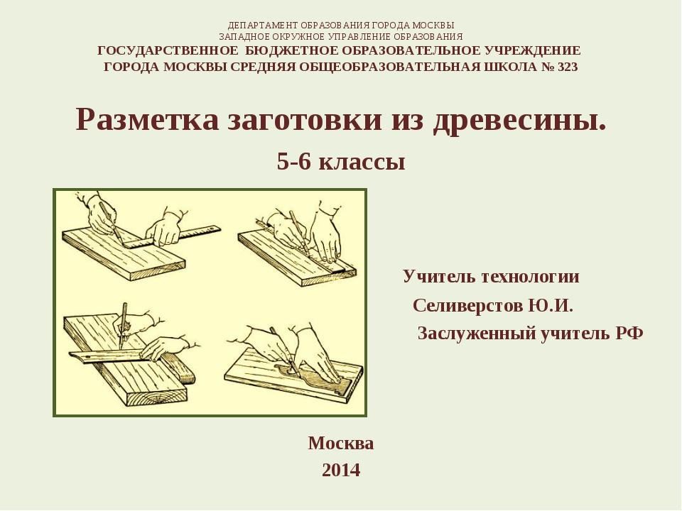 ДЕПАРТАМЕНТ ОБРАЗОВАНИЯ ГОРОДА МОСКВЫ ЗАПАДНОЕ ОКРУЖНОЕ УПРАВЛЕНИЕ ОБРАЗОВАНИ...