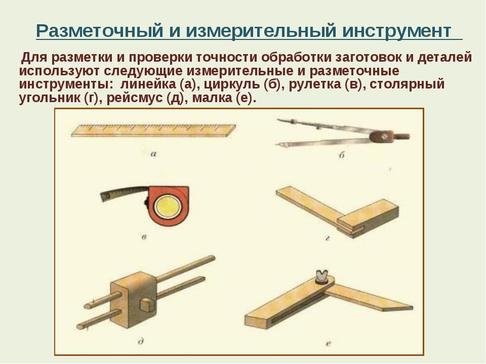 Разметка заготовок разметочный инструмент