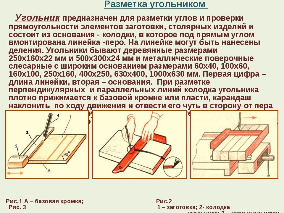Разметка угольником Угольник предназначен для разметки углов и проверки прям...