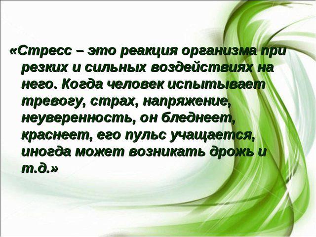 «Стресс – это реакция организма при резких и сильных воздействиях на него. Ко...