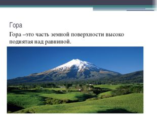 Гора Гора –это часть земной поверхности высоко поднятая над равниной.