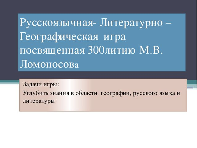 Русскоязычная- Литературно –Географическая игра посвященная 300литию М.В. Лом...