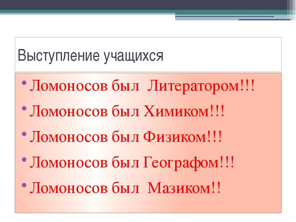 Выступление учащихся Ломоносов был Литератором!!! Ломоносов был Химиком!!! Ло...