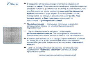 Канва В современном вышивании крестом основой вышивки является канва. Это спе