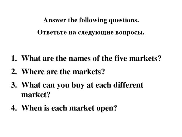 Answer the following questions. Ответьте на следующие вопросы. What are the n...