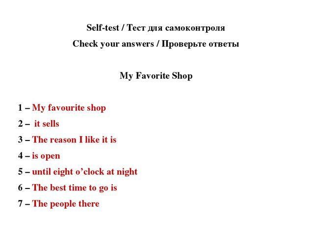 Self-test / Тест для самоконтроля Check your answers / Проверьте ответы My Fa...