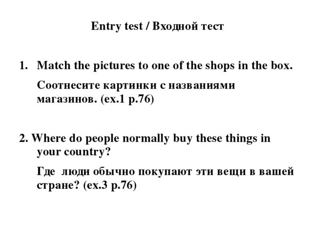 Entry test / Входной тест Match the pictures to one of the shops in the box....