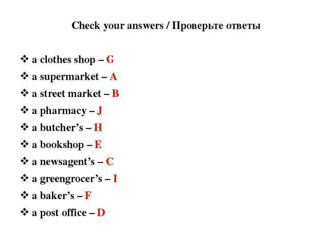 Check your answers / Проверьте ответы a clothes shop – G a supermarket – A a...