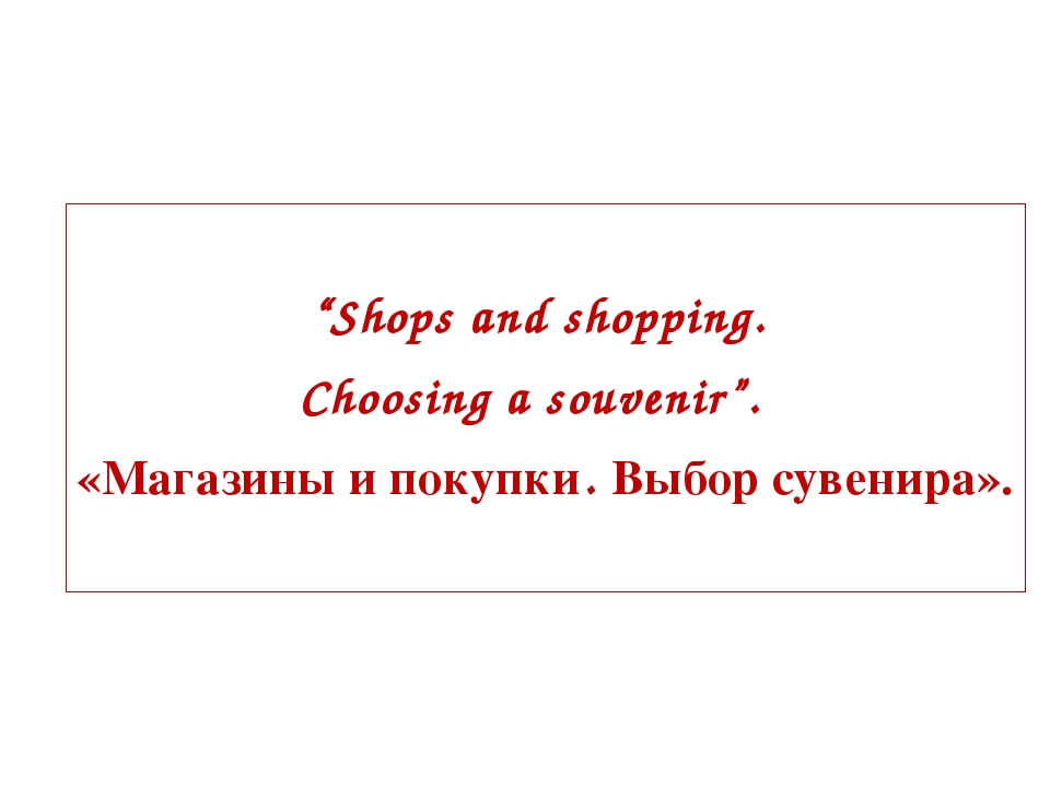 """Shops and shopping. Choosing a souvenir"". «Магазины и покупки. Выбор сувени..."