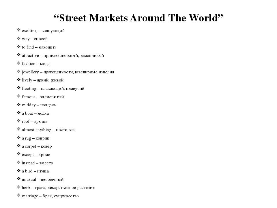 """Street Markets Around The World"" exciting – волнующий way – способ to find –..."