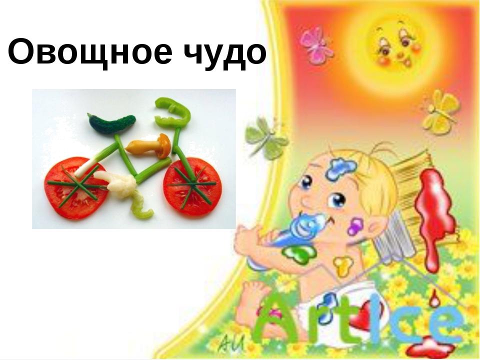 Овощное чудо