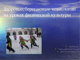 Черкасов А.Ю. Учитель физической культуры МБОУ Волченковской СОШ Здоровьесбе