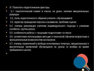 III. Психолого-педагогические факторы. 3.1. психологический климат в классе,