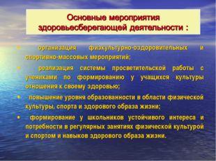 организация физкультурно-оздоровительных и спортивно-массовых мероприятий; р