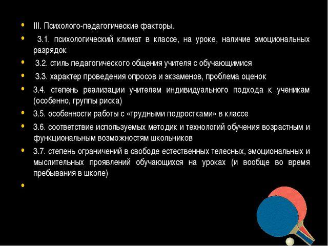 III. Психолого-педагогические факторы. 3.1. психологический климат в классе,...