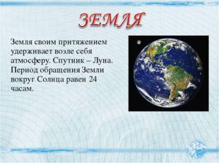 Земля своим притяжением удерживает возле себя атмосферу. Спутник – Луна. Пери