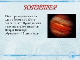 Юпитер- затрачивает на один оборот по орбите почти 12 лет. Принадлежит к груп