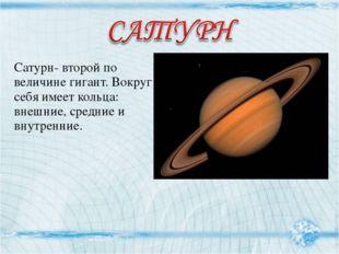 Сатурн- второй по величине гигант. Вокруг себя имеет кольца: внешние, средние