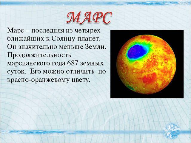 Марс – последняя из четырех ближайших к Солнцу планет. Он значительно меньше...