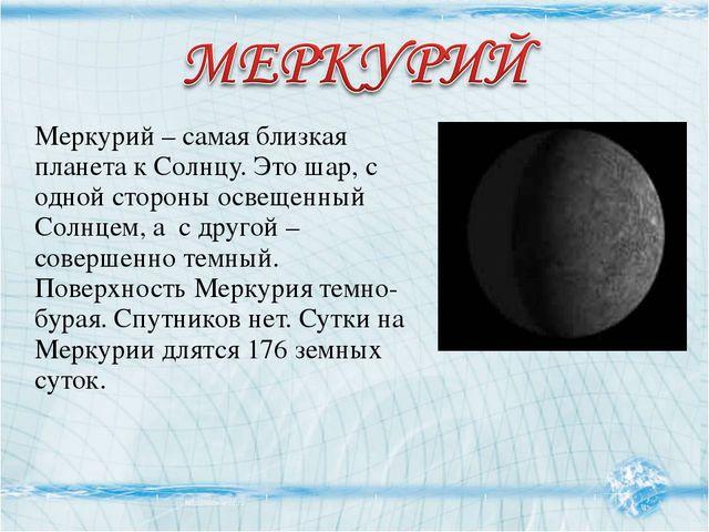 Меркурий – самая близкая планета к Солнцу. Это шар, с одной стороны освещенны...