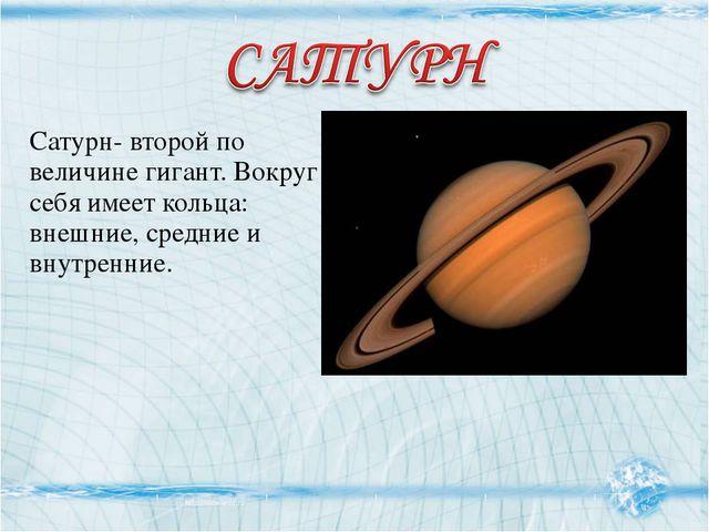 Сатурн- второй по величине гигант. Вокруг себя имеет кольца: внешние, средние...