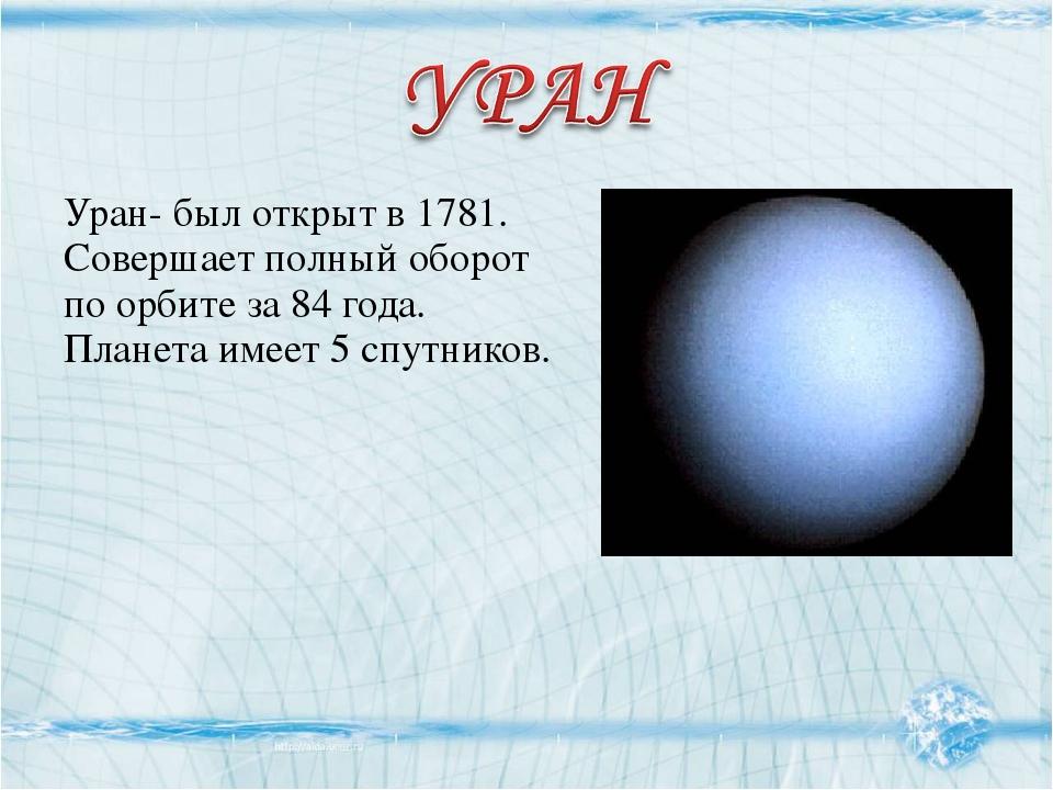 Уран- был открыт в 1781. Совершает полный оборот по орбите за 84 года. Планет...