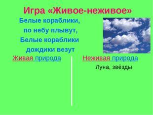 Игра «Живое-неживое» Белые кораблики, по небу плывут, Белые кораблики дождики