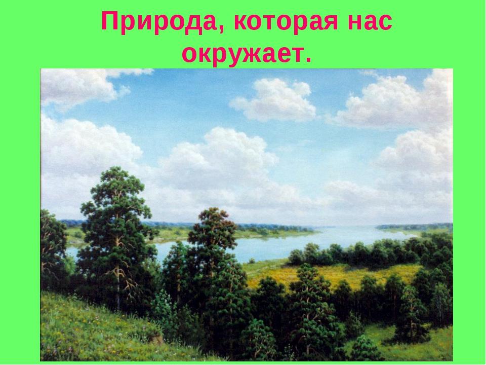 Природа, которая нас окружает.