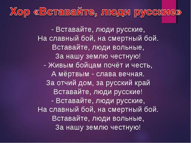 - Вставайте, люди русские, На славный бой, на смертный бой. Вставайте, люди в...