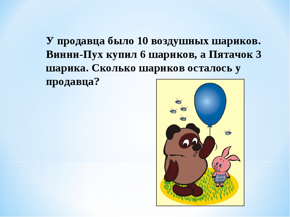 У продавца было 10 воздушных шариков. Винни-Пух купил 6 шариков, а Пятачок 3...