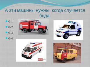 А эти машины нужны, когда случается беда. 0-1 0-2 0-3 0-4