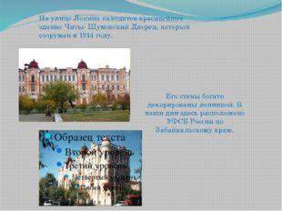 На улице Ленина находится красивейшее здание Читы- Шумовский Дворец, который