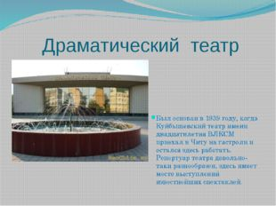 Драматический театр Был основан в 1939 году, когда Куйбышевский театр имени