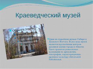 Краеведческий музей Один из старейших музеев Сибири и Дальнего Востока. Боле