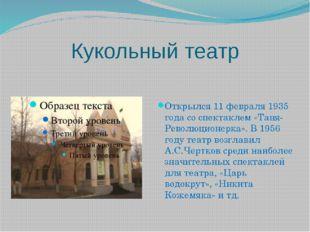 Кукольный театр Открылся 11 февраля 1935 года со спектаклем «Таня- Революцион