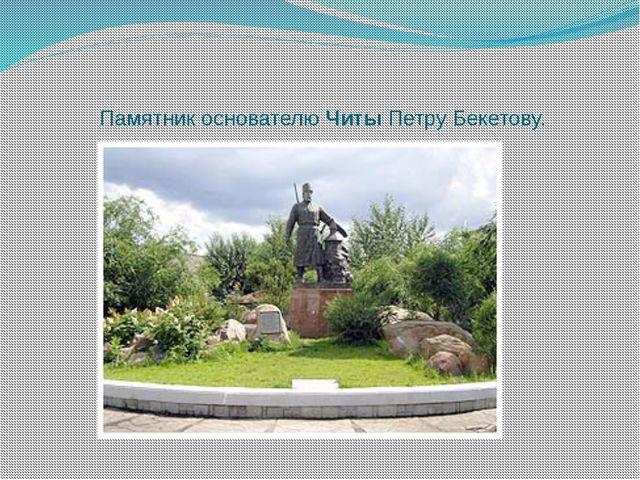 Памятник основателюЧитыПетру Бекетову.