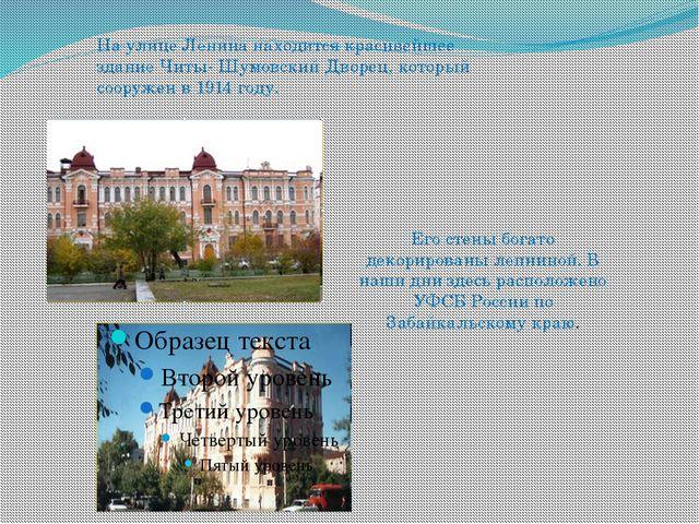 На улице Ленина находится красивейшее здание Читы- Шумовский Дворец, который...