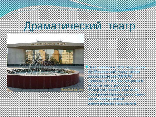 Драматический театр Был основан в 1939 году, когда Куйбышевский театр имени...