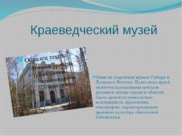 Краеведческий музей Один из старейших музеев Сибири и Дальнего Востока. Боле...