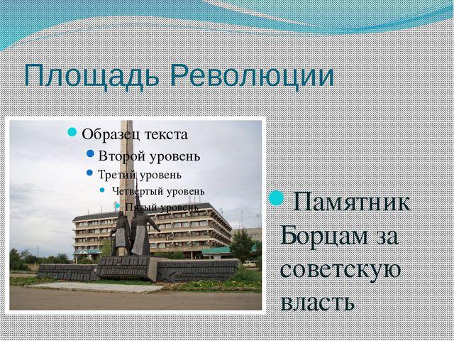 Площадь Революции Памятник Борцам за советскую власть