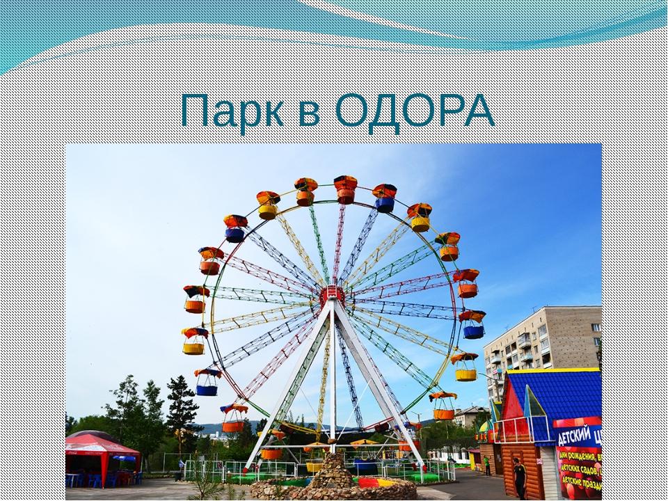 Парк в ОДОРА