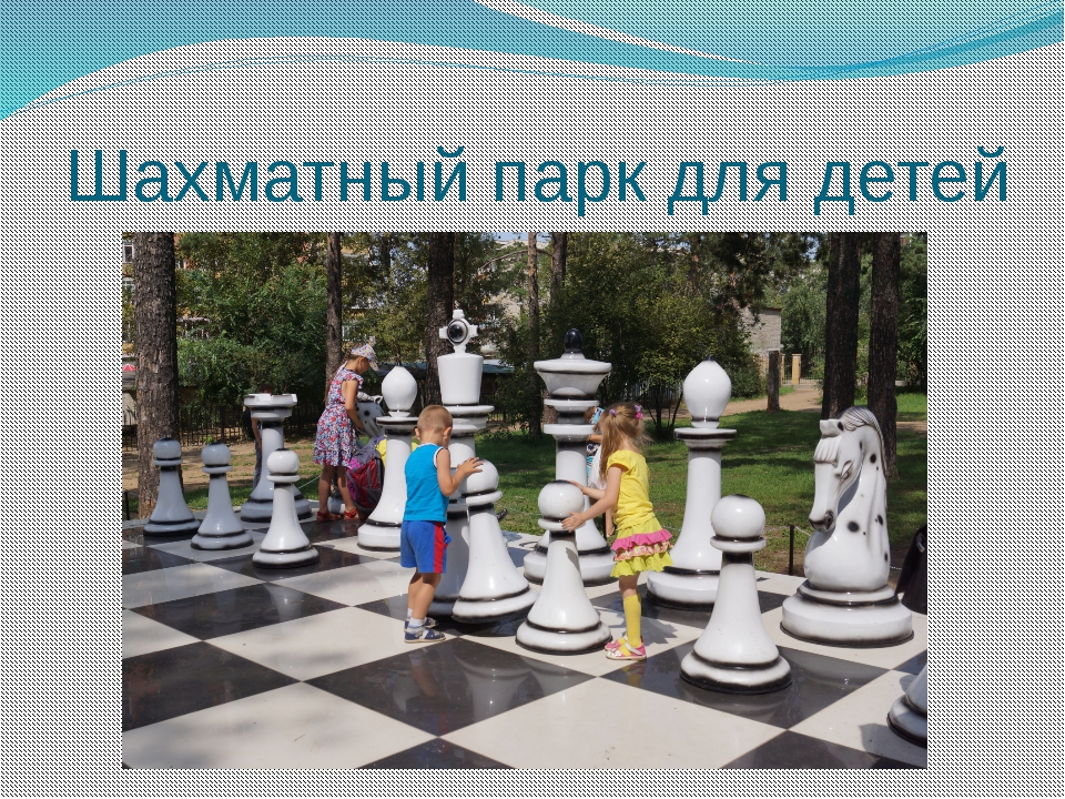 Шахматный парк для детей